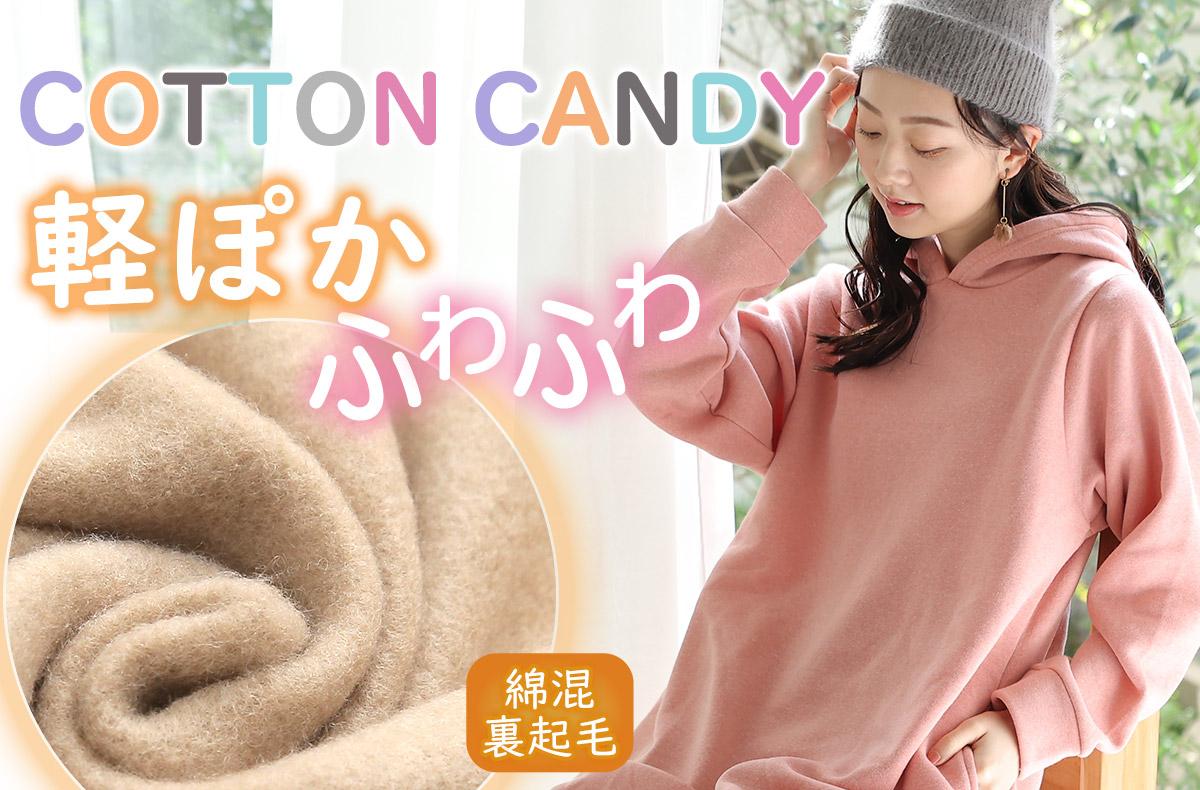 cottoncandy_bn.jpg