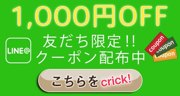 LINEで1000円クーポン
