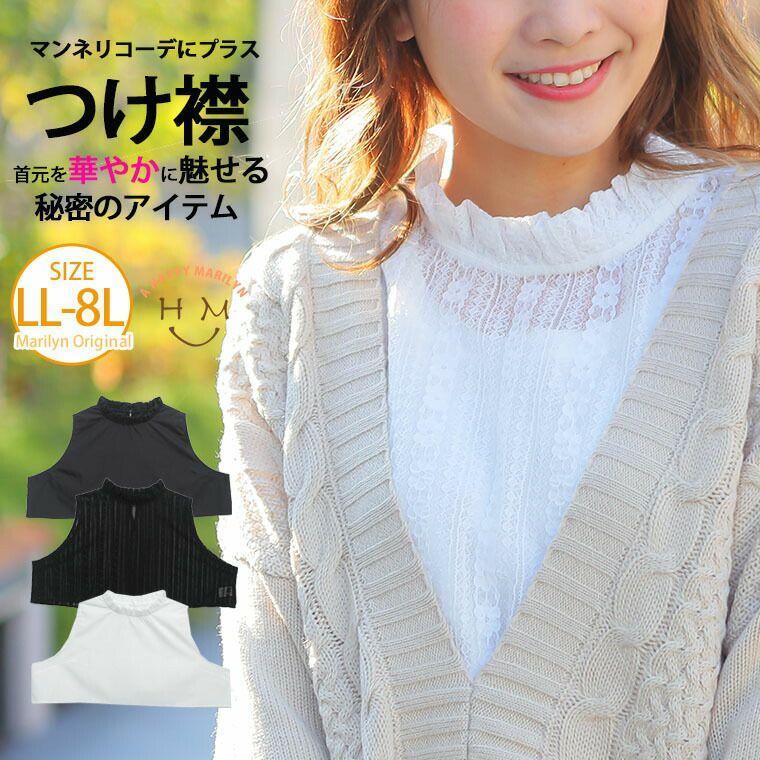 冬から春へ簡単衣替え レイヤード つけ襟(5900円以上購入で送料無料)